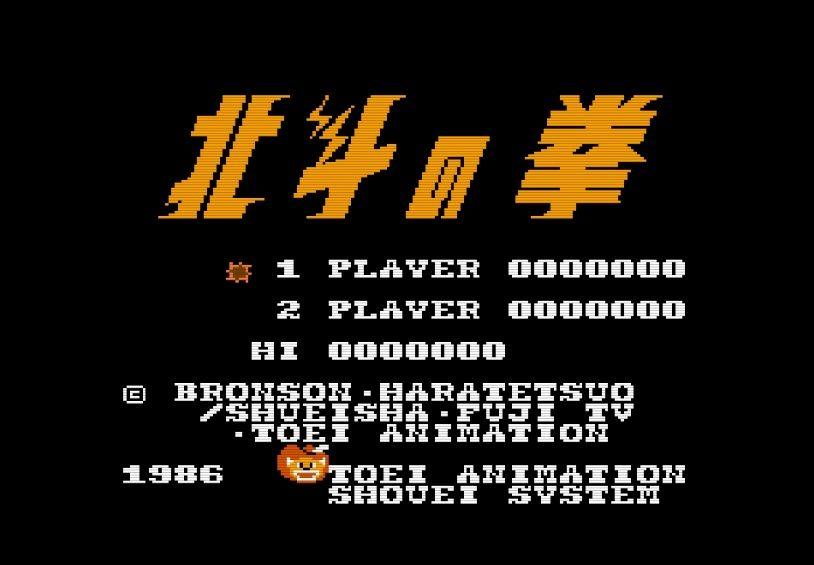 ファミコン芸人フジタ、少年ジャンプ原作「最凶の激ムズ」ソフト『北斗の拳』を語るの画像001