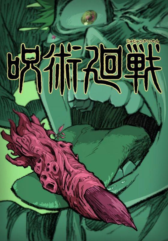 有吉弘行がPVを「最高」評価! 『呪術廻戦』は今年の覇権アニメとなれるのかの画像007