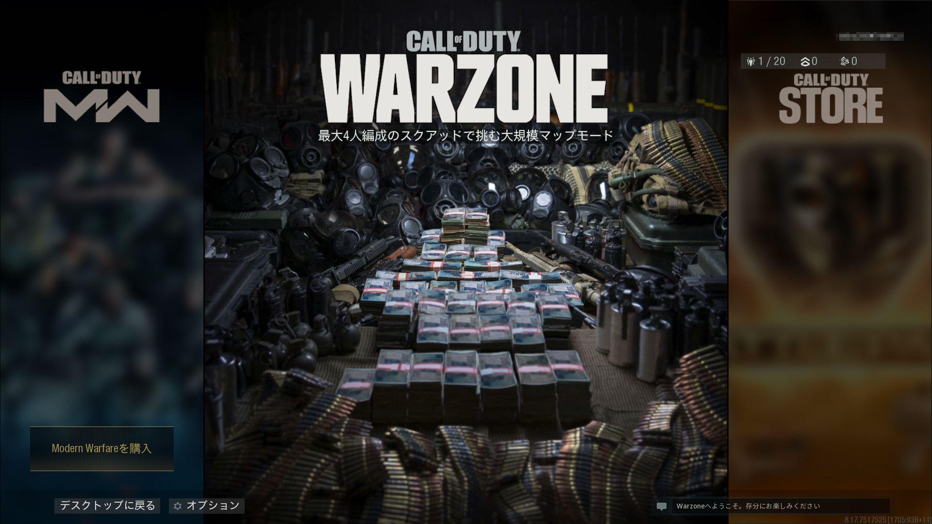 10日で3000万人がプレイ! 新作『Call of Duty:Warzone』は今年の覇者となるか!?【おっさんゲーマーの無料ゲーム放浪記・第2回】の画像001