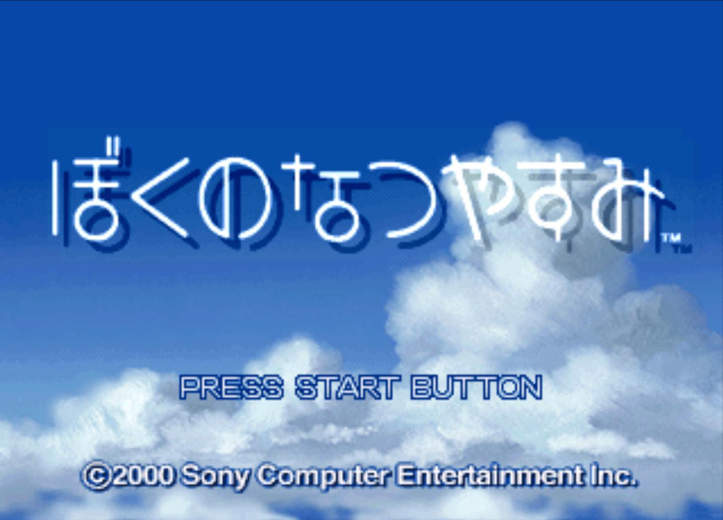"""プレステ『ぼくのなつやすみ』20周年記念日!""""忘れてしまったあの頃""""の記憶を思い出す名作ソフトの画像001"""