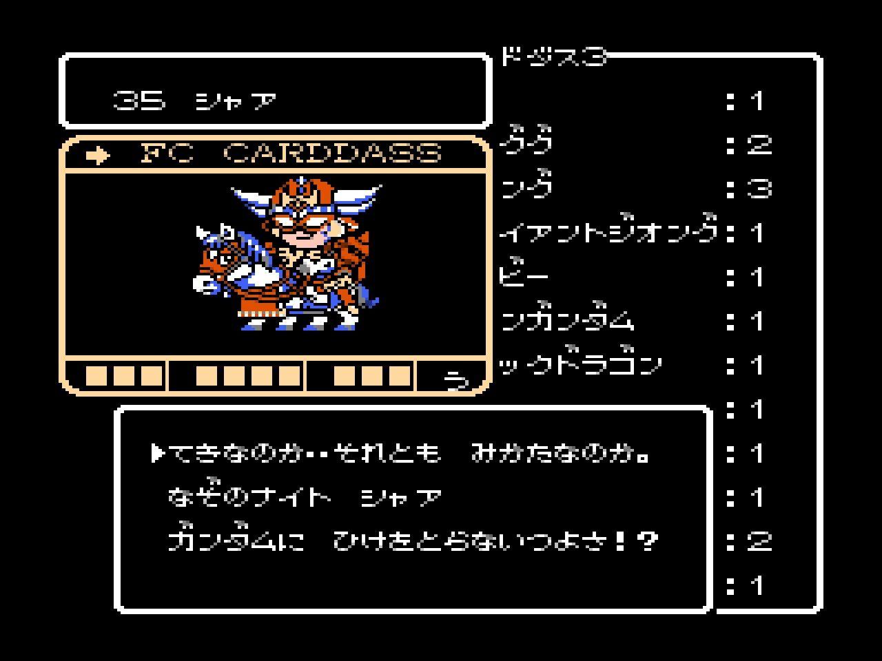 キャラゲー屈指の名作! ファミコン『SDガンダム外伝 ナイトガンダム物語』は「かゆいところに手が届く」RPGだったの画像012