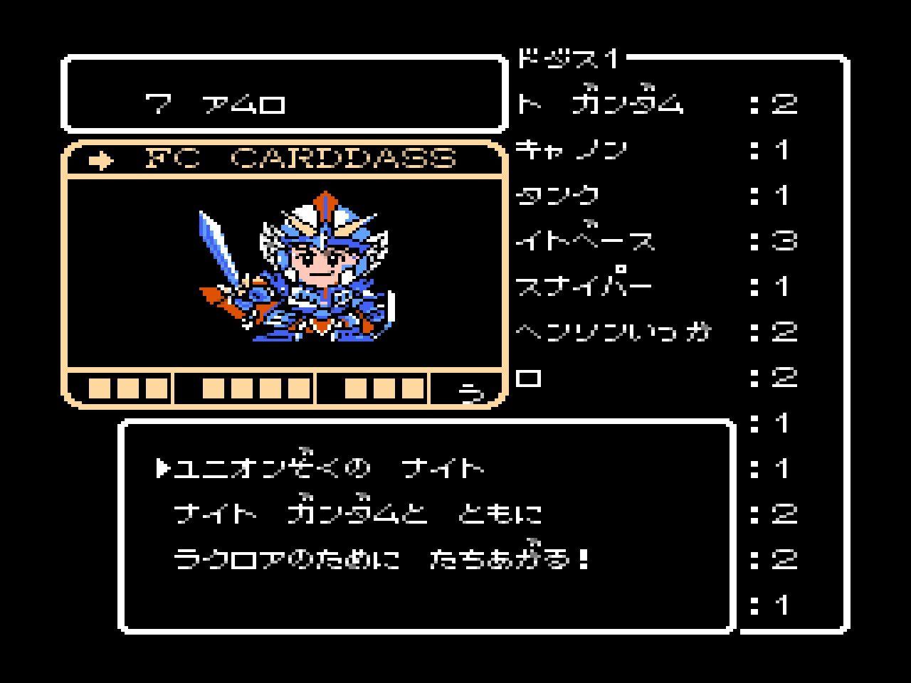 キャラゲー屈指の名作! ファミコン『SDガンダム外伝 ナイトガンダム物語』は「かゆいところに手が届く」RPGだったの画像009