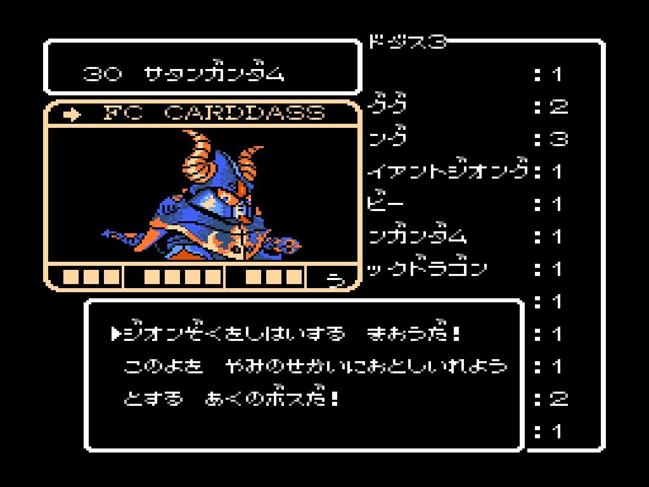 キャラゲー屈指の名作! ファミコン『SDガンダム外伝 ナイトガンダム物語』は「かゆいところに手が届く」RPGだったの画像011
